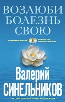 Возлюби болезнь свою (голубая) Синельников В.В.