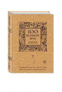 - 100 великих вин из самой дорогой коллекции в мире (пробка) обложка книги