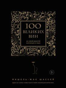 100 великих вин из самой дорогой коллекции в мире (черная обложка)