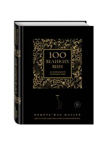 - 100 великих вин из самой дорогой коллекции в мире (черная обложка) обложка книги