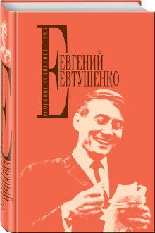 Евтушенко Е.А. - Собрание сочинений. Т. 5 обложка книги