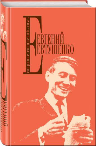 Собрание сочинений. Т. 5 Евтушенко Е.А.
