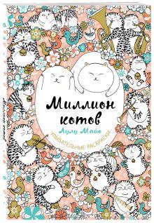 Майо Л. - Миллион котов обложка книги