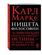 Маркс К. - Нищета философии' обложка книги