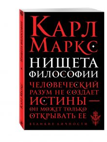 Маркс К. - Нищета философии обложка книги