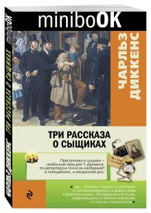Диккенс Ч. - Три рассказа о сыщиках обложка книги