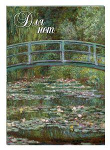 - Тетрадь для нот 12л А4 Моне. Японский мостик вертикальная, скрепка обложка книги