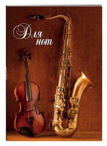 - Тетрадь для нот 12л А4 Музыкальные инструменты вертикальная, скрепка обложка книги