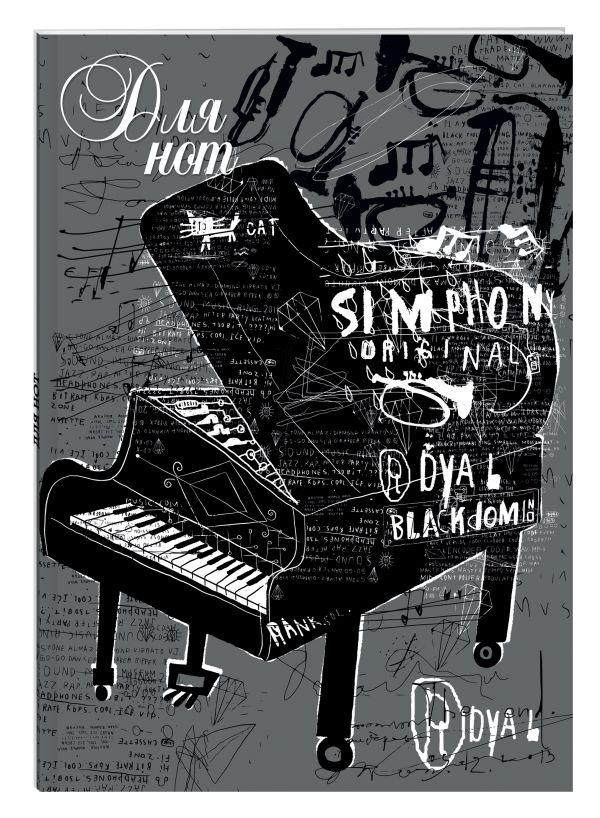 """Тетрадь для нот 12л А4 """"Черный рояль"""" вертикальная, скрепка"""