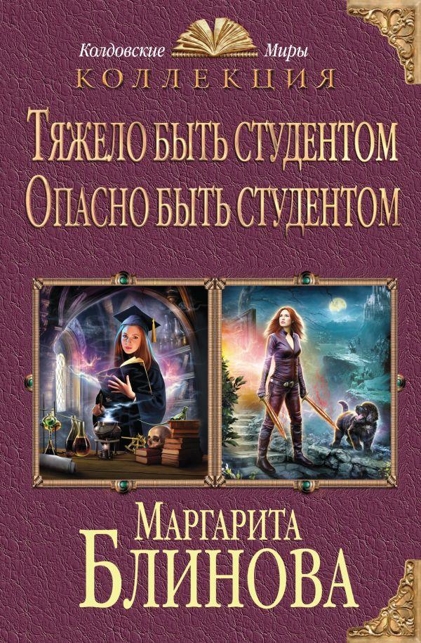 Колдовские миры серия книг скачать