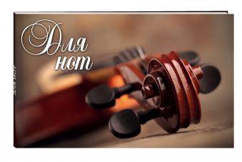 """Тетрадь для нот 12л А5 """"Скрипка"""" горизонтальная, скрепка"""