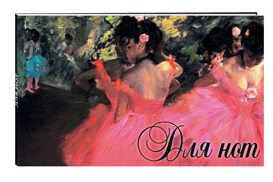 """Тетрадь для нот 12л А5 """"Дега. Танцовщицы в розовом"""" горизонтальная, скрепка"""
