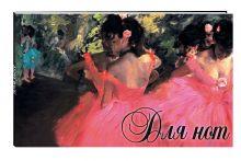 - Тетрадь для нот 12л А5 Дега. Танцовщицы в розовом горизонтальная, скрепка обложка книги