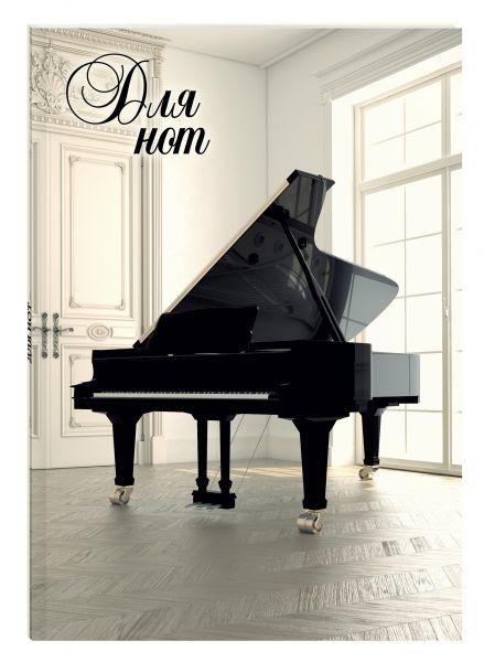 """Тетрадь для нот 24л А4 """"Рояль"""" вертикальная, скрепка"""