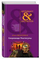 Жемчужная О. - Сокровище Монтесумы' обложка книги