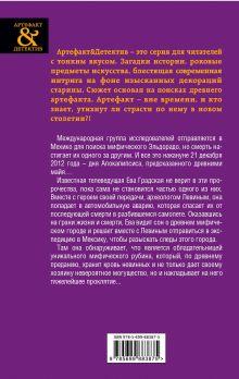Обложка сзади Сокровище Монтесумы Ольга Жемчужная