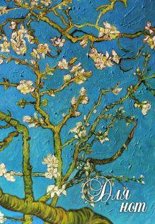 """Тетрадь для нот 24л А4 """"Цветущие ветки миндаля"""" вертикальная, скрепка"""