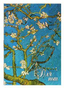 - Тетрадь для нот 24л А4 Цветущие ветки миндаля вертикальная, скрепка обложка книги