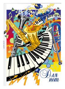 - Тетрадь для нот 24л А4 Джаз вертикальная, скрепка обложка книги