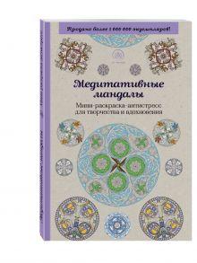 Поляк К.М. - Медитативные мандалы. Мини-раскраска-антистресс для творчества и вдохновения обложка книги