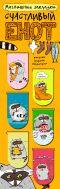 Магнитные закладки. Счастливый енот (6 закладок полукругл.)
