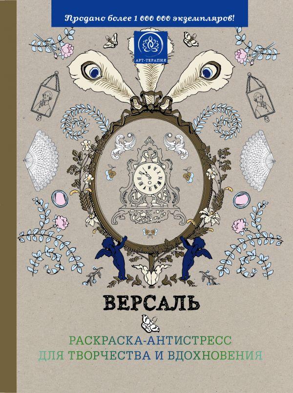 Книга Версаль Раскраска антистресс для творчества и ...