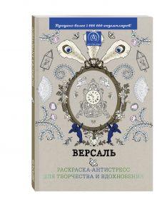 Поляк К.М. - Версаль. Раскраска-антистресс для творчества и вдохновения обложка книги