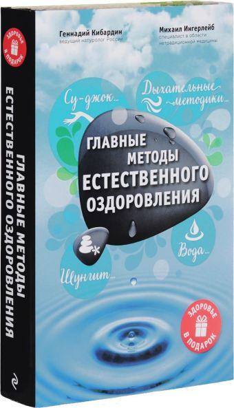 Главные методы естественного оздоровления М. Ингерлейб,Г. Кибардин