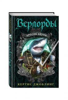 Джоблинг К. - Бросок акулы обложка книги