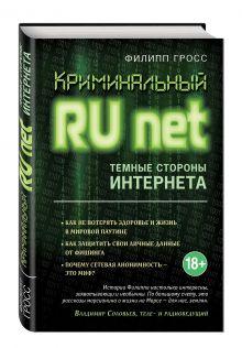 Гросс Ф.А. - Криминальный Runet. Темные стороны Интернета обложка книги