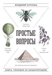 Антонец В. - Простые вопросы. Книга, похожая на энциклопедию обложка книги