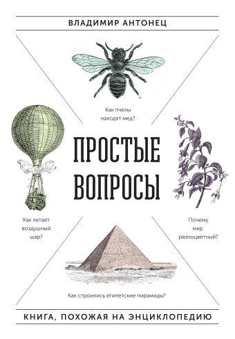 Простые вопросы. Книга, похожая на энциклопедию Антонец В.