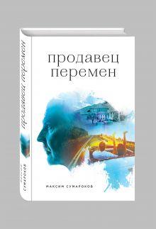 Сумароков М.Г. - Продавец перемен обложка книги