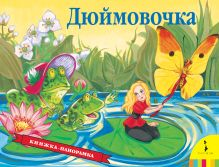 - Дюймовочка обложка книги