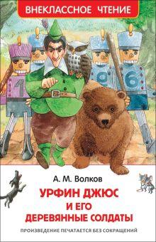 Волков А.М. - Волков А. Урфин Джюс и его деревянные солдаты (ВЧ) обложка книги