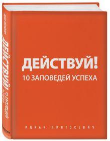 Действуй! 10 заповедей успеха (с автографом) обложка книги