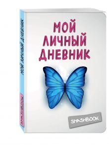 - Мой личный дневник Чистый и прозрачный обложка книги