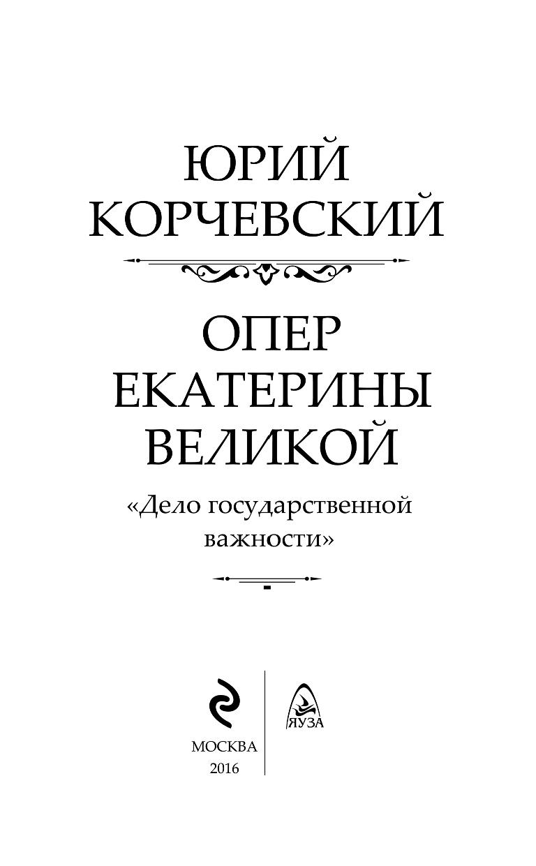 КОРЧЕВСКИЙ Ю.ОПЕР ЕКАТЕРИНЫ ВЕЛИКОЙ СКАЧАТЬ БЕСПЛАТНО