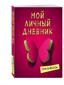 - Мой личный дневник Притяжение красного обложка книги