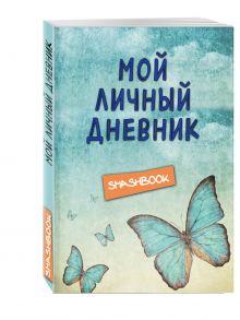 - Мой личный дневник Ванильное небо обложка книги