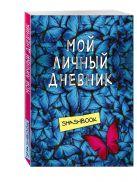 """Мой личный дневник """"Не такой как все"""""""