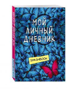 - Мой личный дневник Не такой как все обложка книги