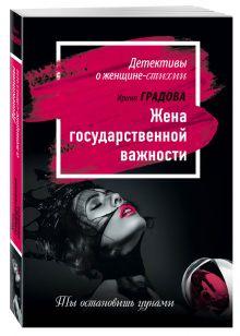 Градова И. - Жена государственной важности обложка книги
