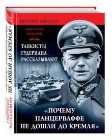 «Почему Панцеваффе не дошли до Кремля». Танкисты Гудериана рассказывают