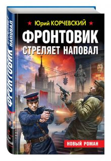 Корчевский Ю.Г. - Фронтовик стреляет наповал обложка книги