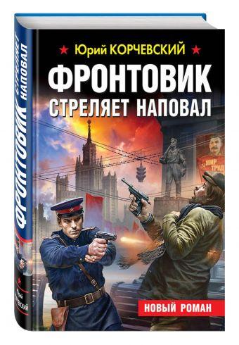 Фронтовик стреляет наповал Корчевский Ю.Г.