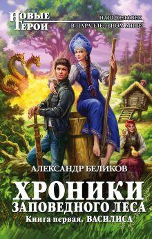 Хроники Заповедного леса. Книга первая. Василиса