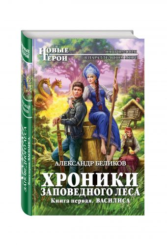 Хроники Заповедного леса. Книга первая. Василиса Беликов А.А.