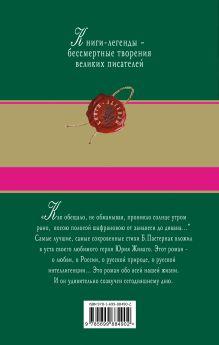 Обложка сзади Доктор Живаго Борис Пастернак
