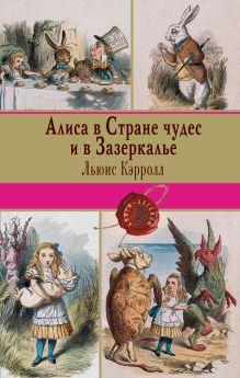 Обложка Алиса в Стране чудес и в Зазеркалье. Пища для ума Льюис Кэрролл